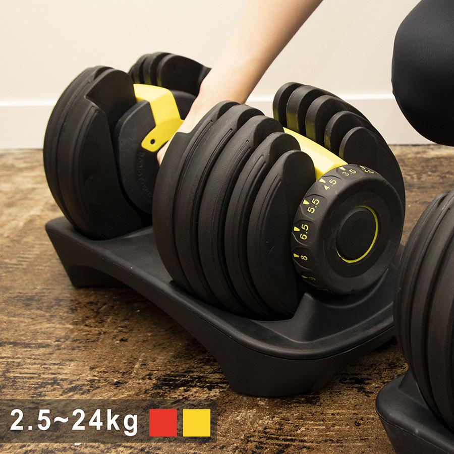 5秒で重さが変わる 2.5~24kg 可変式ダンベル