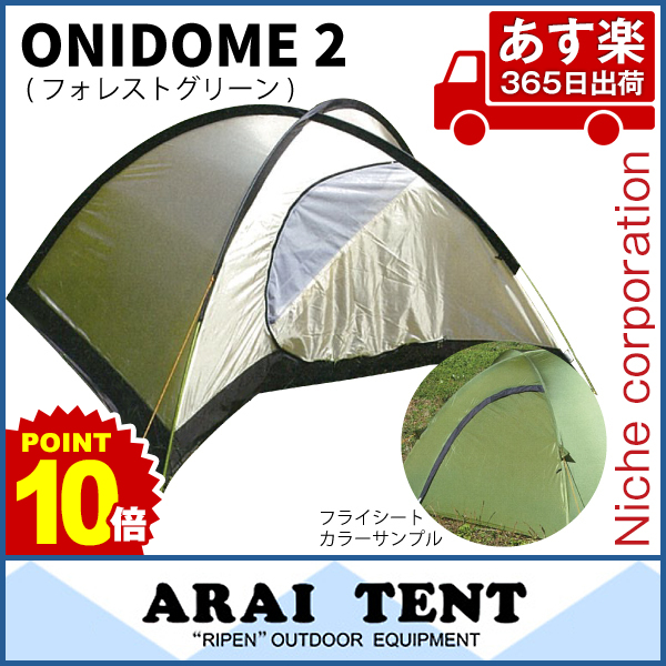 アライテント ONI DOME 2 フォレストグリーン [ 0330601 ][P10]