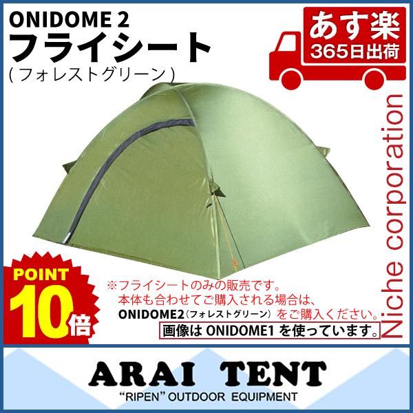 アライテント ONI DOME 2 フライ Fグリーン [ 0332601 ][P10]