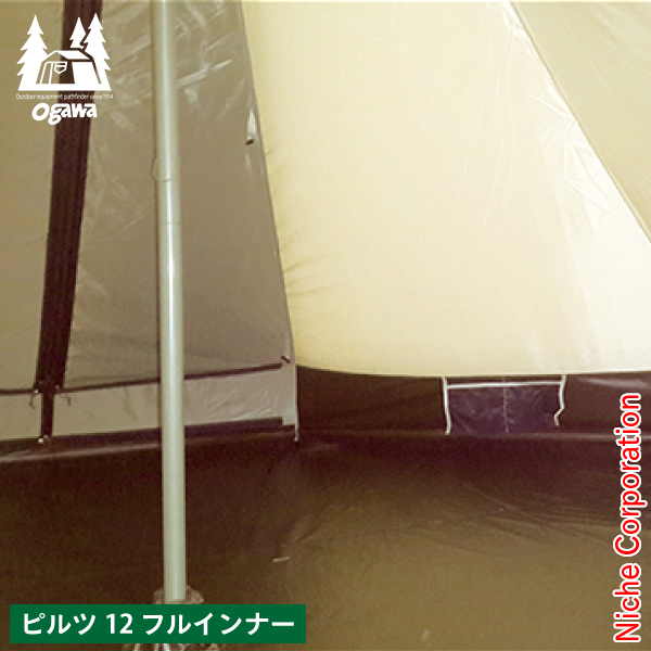 キャンパル ピルツ12 フルインナー [テント キャンプ用品] 3571[P3]
