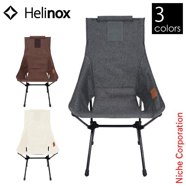 ヘリノックス サンセットチェア 19750004 アウトドア用品 チェア 椅子 ビーチチェア キャンプ用品 リラックスチェア 新生活