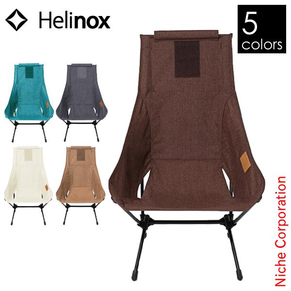 ヘリノックス チェアツーホーム 19750013001000 アウトドア用品 チェア 椅子 ビーチチェア キャンプ用品
