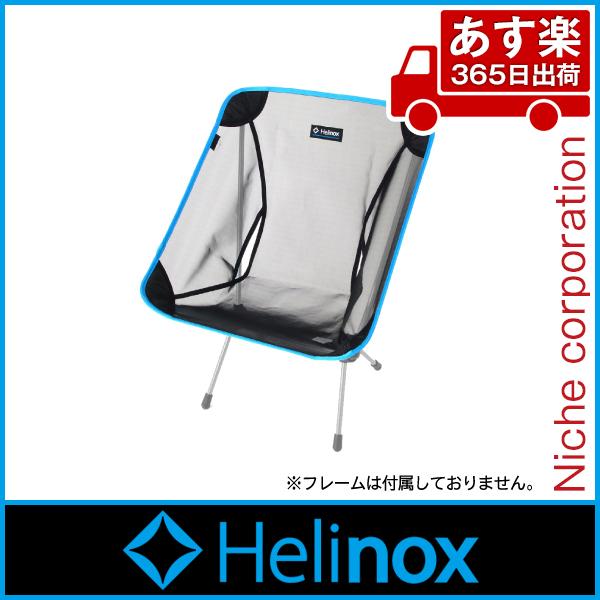 ヘリノックス チェアワン サマーキット  ブラック 1822202-BK キャンプ用品