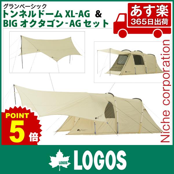 ロゴス グランベーシック トンネルドームXL-AG&BIGオクタゴン-AG セット R11AG005 キャンプ用品