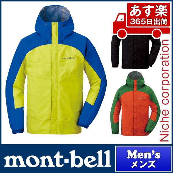 割引価格 モンベル mont-bell サンダーパスジャケット メンズ [レインコート [レインコート レインウェア レインウェア 防水] mont-bell 1128344, 吉川町:b064e338 --- konecti.dominiotemporario.com