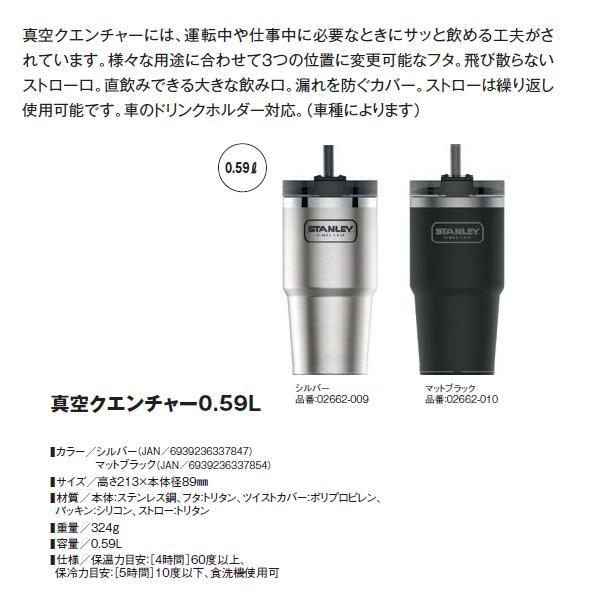 スタンレー 真空クエンチャー 0.59L [アウトドア用品 キャンプ用品 ボトル] 02662