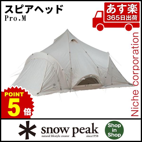 【税込?送料無料】 スノーピーク スピアヘッド TP-455 Pro.M スピアヘッド TP-455 Pro.M キャンプ用品, フィルターチャンネル:8b7f2bae --- hortafacil.dominiotemporario.com