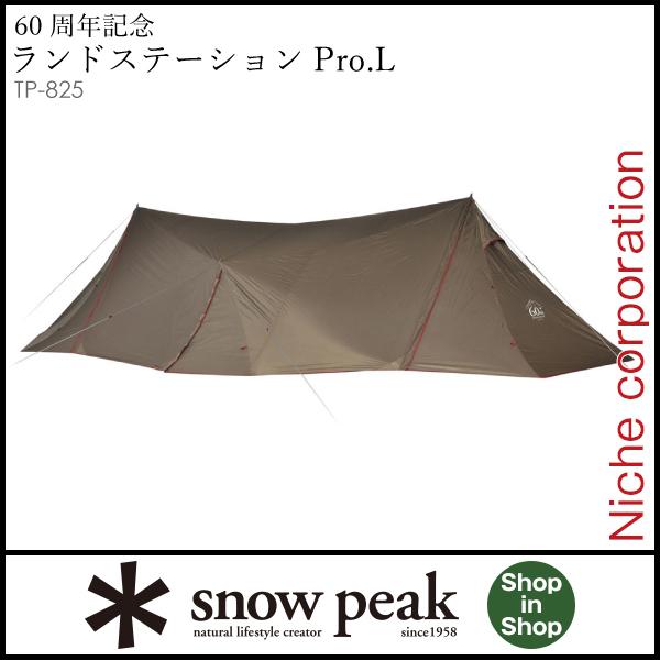 スノーピーク 60周年記念 ランドステーション Pro.L TP-825 キャンプ用品