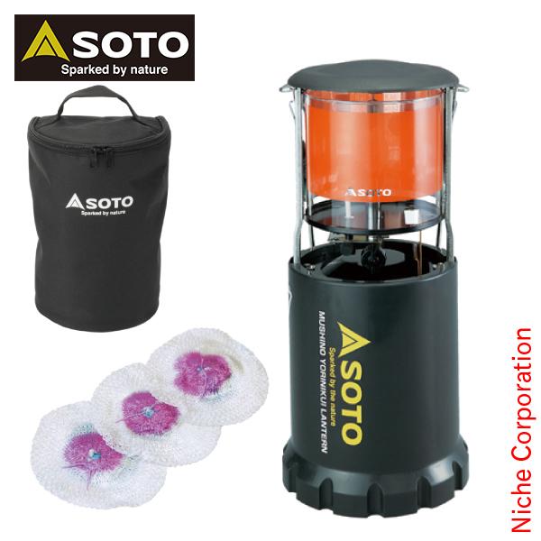 SOTO(ソト) 虫の寄りにくいランタン&ケース&マントル セット SFJ0-NSET-202004B キャンプ 虫よけ 虫除け アウトドア