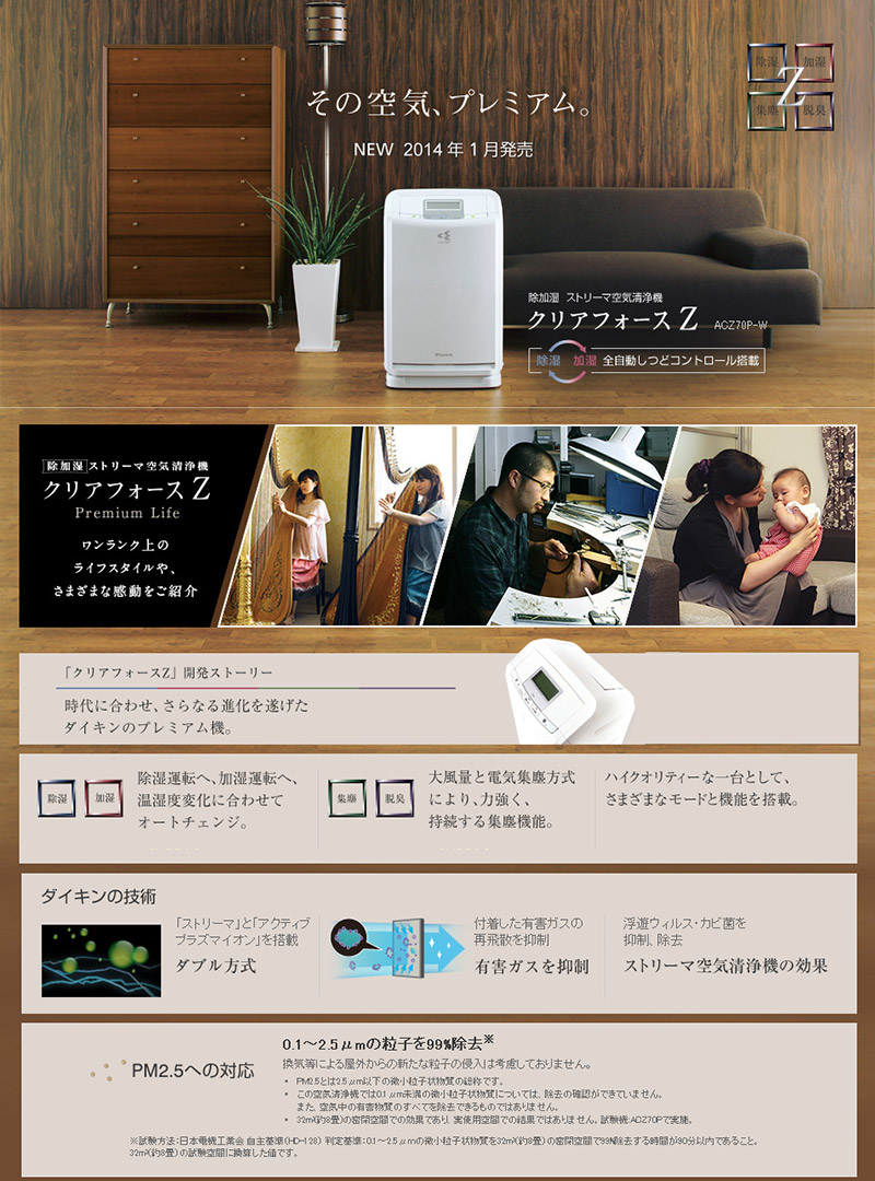Daikin ACZ70P-W excluding humidifier Streamer Air Purifier machine clear force Z manufacturer warranty:: from the date of purchase year ◆