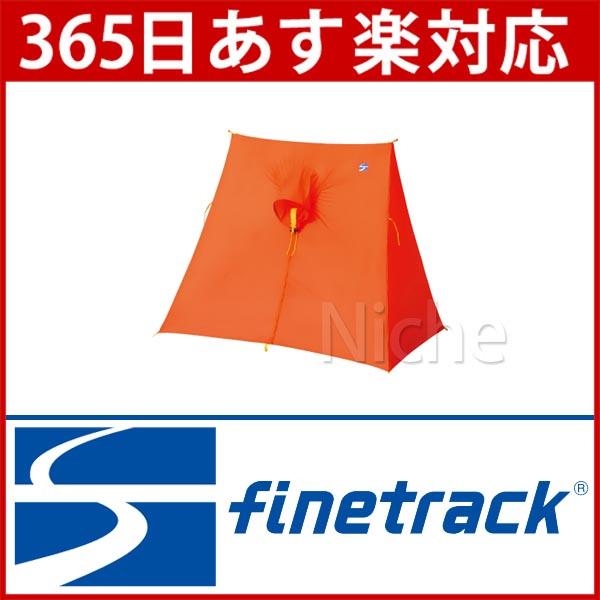 finetrack ピコシェルター (オレンジ) [ FAG0121(OG) ][あす楽]