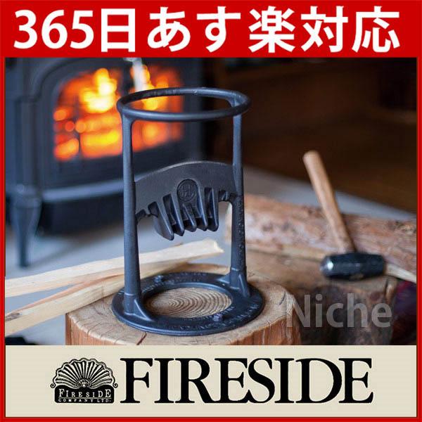 キンドリングクラッカー [ FSD-72000 ][薪ストーブ 販売、薪 ストーブ 関連用品(薪ストーブアクセサリー) 焚き付け 薪割り][ ファイヤーサイド fireside ][あす楽]