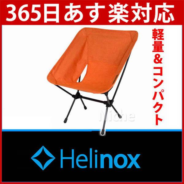 ヘリノックス コンフォートチェア (オレンジ) 19750001005001 [P10] ビーチチェア あす楽 キャンプ用品