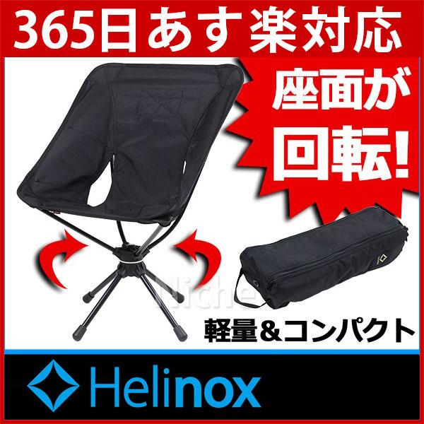 ヘリノックス スウィベルチェア (ブラック) 19755003001001 [P10] ビーチチェア あす楽 キャンプ用品