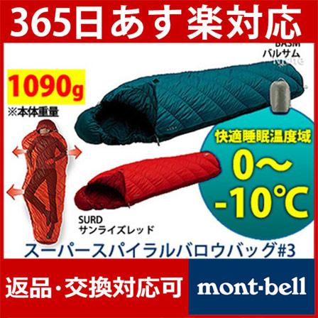 超螺旋吹袋 # 3 [#1121219] [蒙特貝爾 | 睡袋睡袋山車夜間玩具產品 | MontBell 睡袋 MontBell 睡袋]
