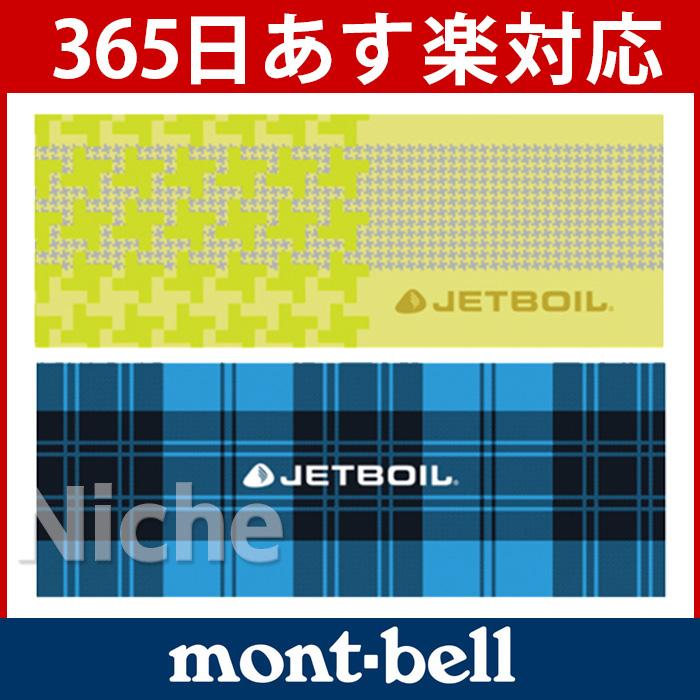 mont-bell モンベル アクセサリーコジー ジェットボイル ミニモ  #1824383 (BP BP)[あす楽]