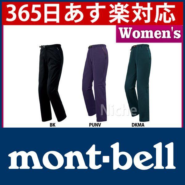 モンベル mont-bell マウンテントレーナーパンツ レディース #1105452 [ mont-bell | モンベル トレッキング トレッキングパンツ | Women's|登山 トレッキング 関連商品][あす楽]