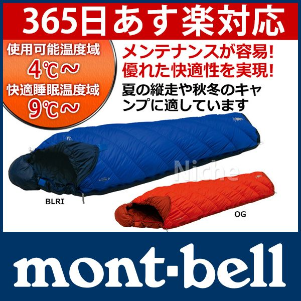 mont-bell モンベル バロウバッグ #5 #1121274[あす楽]