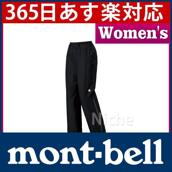 モンベル mont-bell トレントフライヤー パンツ Women's #1128544[あす楽]