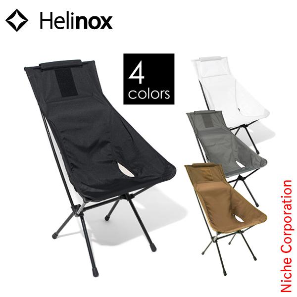 ヘリノックス タクティカルサンセットチェア アウトドア用品 チェア 椅子 ビーチチェア 19755009 キャンプ用品 冬キャンプ
