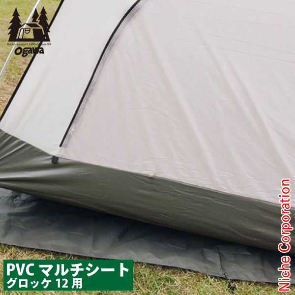 ogawaキャンパル ( オガワ ) PVCマルチシート グロッケ12用 1426 キャンプ用品 テント タープ