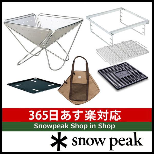 スノーピーク・焚き火台【M】オリジナルセットSET-111 set [P5] あす楽 キャンプ用品
