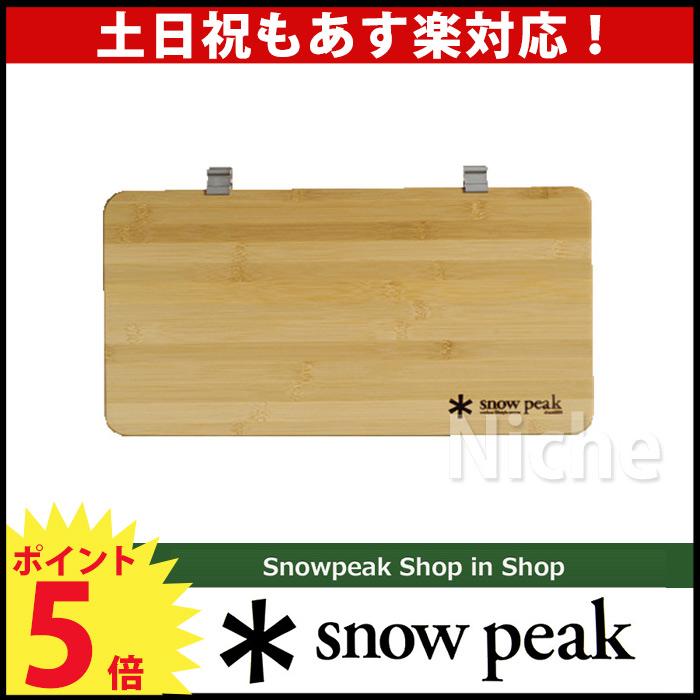 スノーピーク スライドトップハーフ竹 CK-153T  キャンプ 用品 のニッチ! SNOW PEAK [P5] あす楽 キャンプ用品