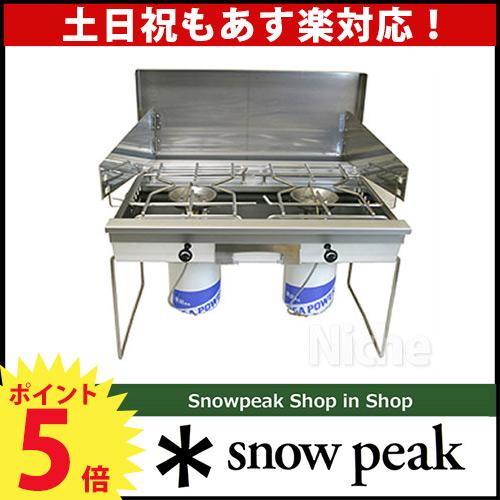 スノーピーク ギガパワーツーバーナー液出 GS-230 バーべキュー用品 ・ バーベキュー コンロ グリル 関連用品なら スノーピーク 【ツーバーナー】 SNOW PEAK [P5] あす楽 キャンプ用品