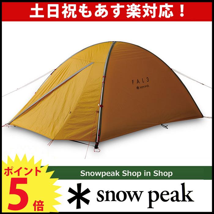 スノーピーク ファル3 SSD-603 snow peak スノーピーク [P5] 山岳テント 登山 タープ 登山用テント 登山2 アウトドアギア あす楽 nocu キャンプ用品