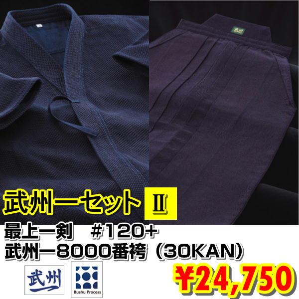 剣道着袴セット 武州一セット2 最上一剣 & 30KAN袴 (8000番袴)