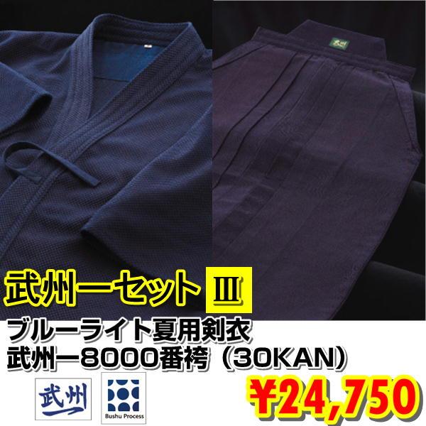 剣道着袴セット 武州一セット3 ブルーライト正藍染(夏用薄型剣道衣) & 30KAN袴 (8000番袴)