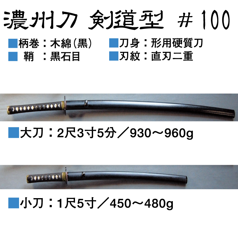 居合刀 濃州刀 剣道型 #100(大刀)