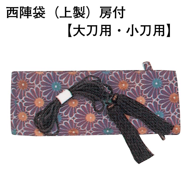 居合刀袋 いつでも送料無料 剣道形用 西陣袋 房付 小刀用 上製 新作製品、世界最高品質人気!