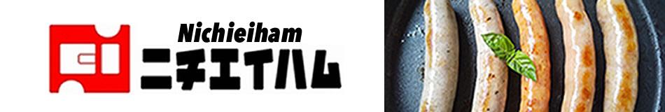 ニチエイハム:業務用フランクフルト、ウインナーを工場直送で安く販売