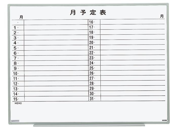 【送料無料】横書き月予定表・壁掛タイプEL-12SY/板面サイズ:1200×900mm