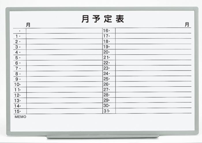 【送料無料】横書き月予定表・壁掛タイプEL-13SY/板面サイズ:900×600mm