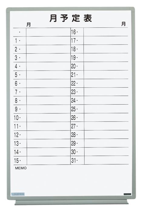 【送料無料】横書き月予定表・壁掛タイプEL-13TSY/板面サイズ:600×900mmタテ型