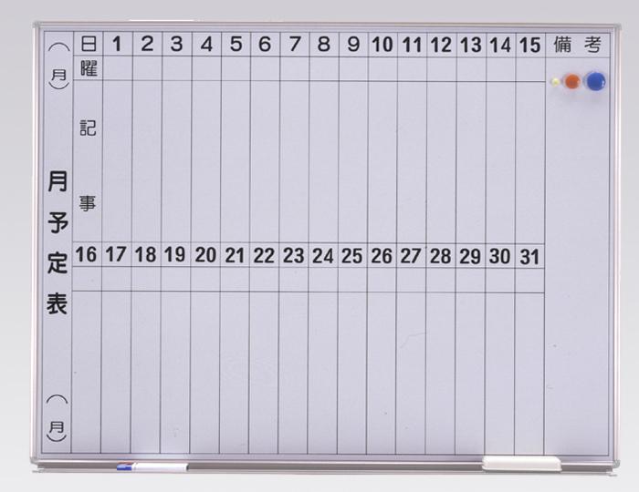 【送料無料】縦書き月予定表・スチール壁掛タイプA-12SA/板面サイズ:1200×909mm