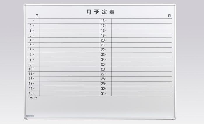 【送料無料】横書き月予定表・ホーロー壁掛タイプH-12SYA/板面サイズ:1200×909mm