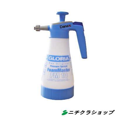 業務用 蓄圧式 泡洗浄機 泡洗浄器グロリア FM10