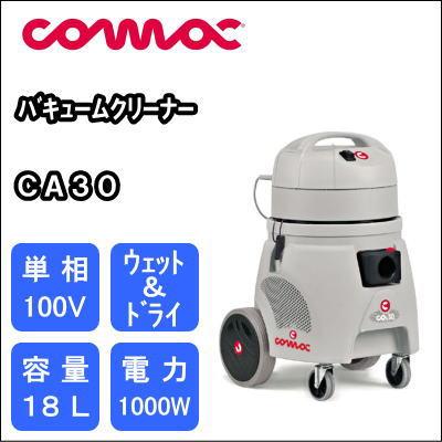 業務用 単相100V 掃除機 バキュームクリーナーコマック CA30