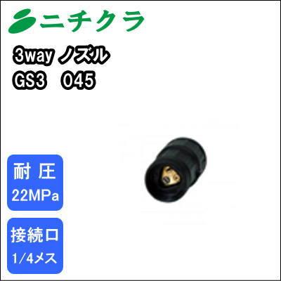 高圧洗浄機用3wayノズル GS3045