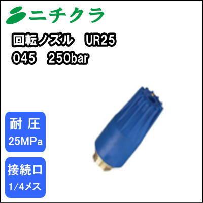 高圧洗浄機用回転ノズル UR25045