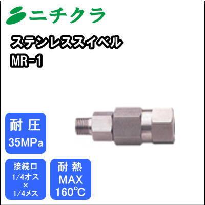 高圧洗浄機用ステンレススイベル MR-1