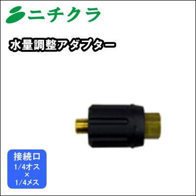 高圧洗浄機用水量調整アダプター