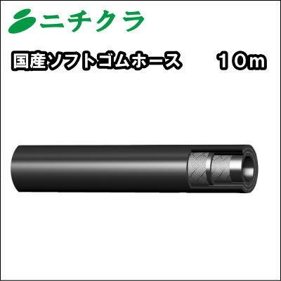 高圧洗浄機用 高圧ホース 10m 2W/B