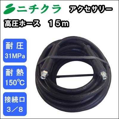 高圧洗浄機用 高圧ホース高圧ホース 15m