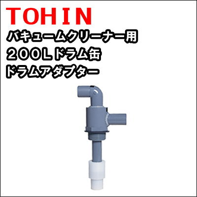TOHIN業務用 掃除機バキュームクリーナーTPV-1用 Φ38200Lドラム缶用ドラムアダプター