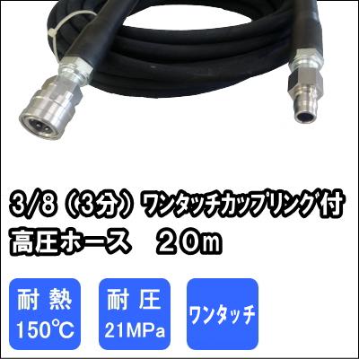 高圧洗浄機用 ワンタッチカップリング3/8高圧ホース20m