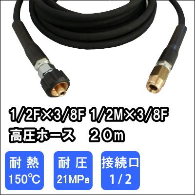 高圧洗浄機用 1/2F×3/8F 1/2M×3/8F高圧ホース20m